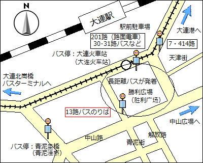 【地図】大連駅前のバス停留所の位置