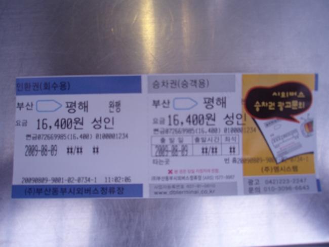 バスのきっぷは平海まで