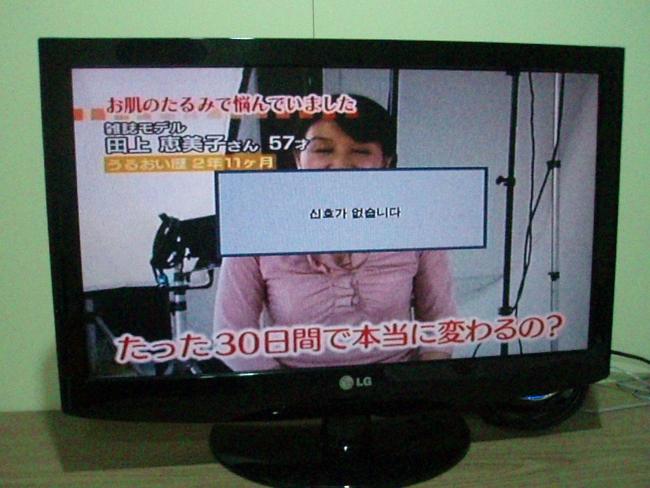 静止状態の日本語放送