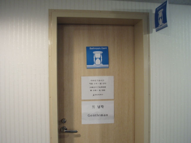 3F展望大浴場
