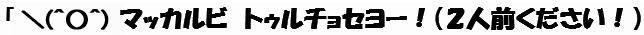 (文字画像)「\(^○^) マッカルビ トゥルチョセヨー!(2人前ください!)