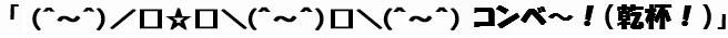(文字画像)「(^~^)/□☆□\(^~^)□\(^~^) コンベ~!(乾杯!)」