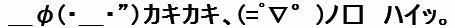 """(文字画像)_φ(・_・"""")カキカキ、(=゚∇°)ノ□ ハイッ。"""