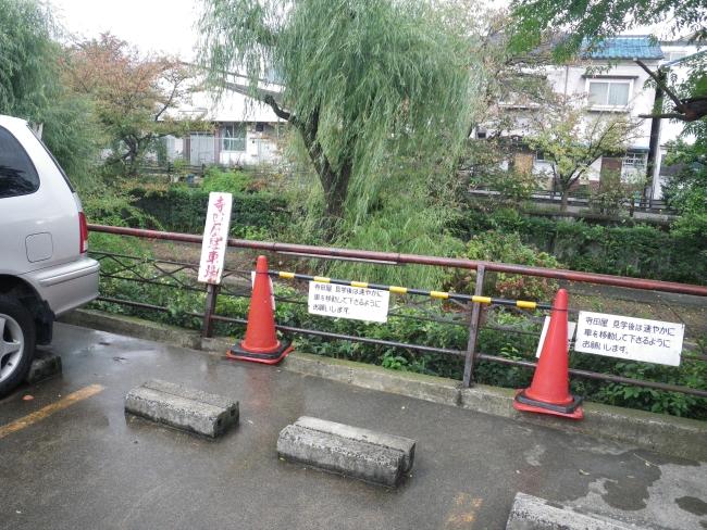 寺田屋駐車場