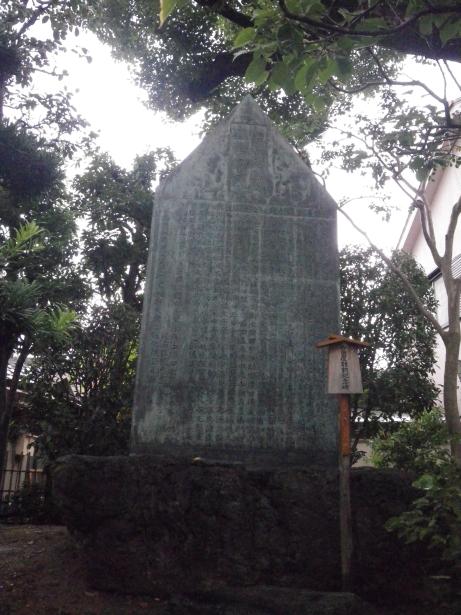 寺田屋騒動記念碑