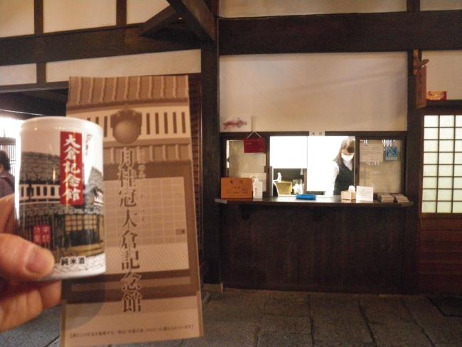 大倉記念館2