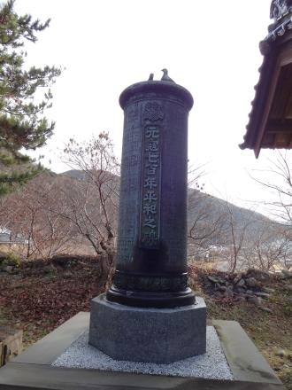 慰霊碑700年