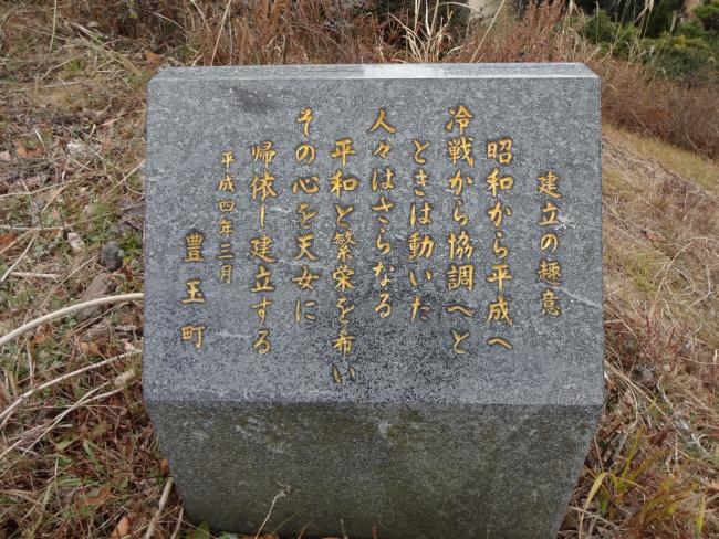 天女石碑1