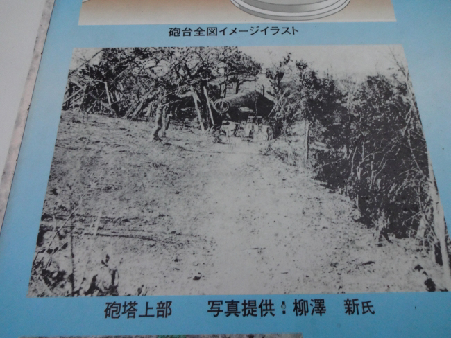 豊砲台旧写真