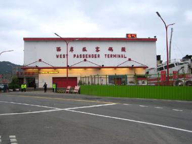 基隆・西岸旅客碼頭