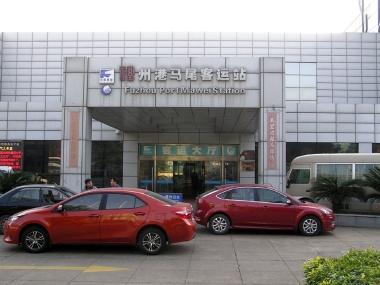 福州港馬尾旅客ターミナル(福州港馬尾客運站)