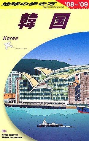地球の歩き方韓国編の表紙