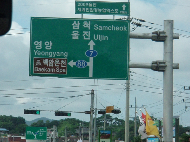 道路標示に「白岩温泉」の文字