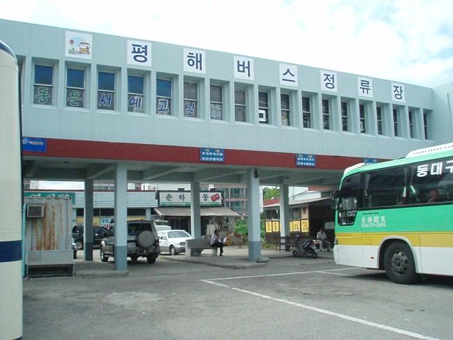 平海バスターミナルに到着