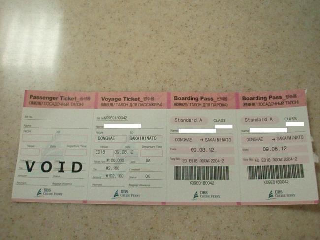 トンヘ-境港の乗船券