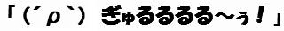 (文字画像)「(´ρ`) ぎゅるるるる~ぅ!」