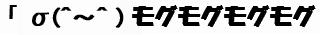 (文字画像)「σ(^~^ ) モグモグモグモグ