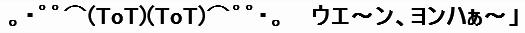 (文字画像)。・゜゜⌒(ToT)(ToT)⌒゜゜・。  ウエ~ン、ヨンハぁ~」