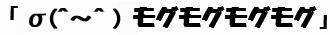 (文字画像)「σ(^~^ ) モグモグモグモグ」