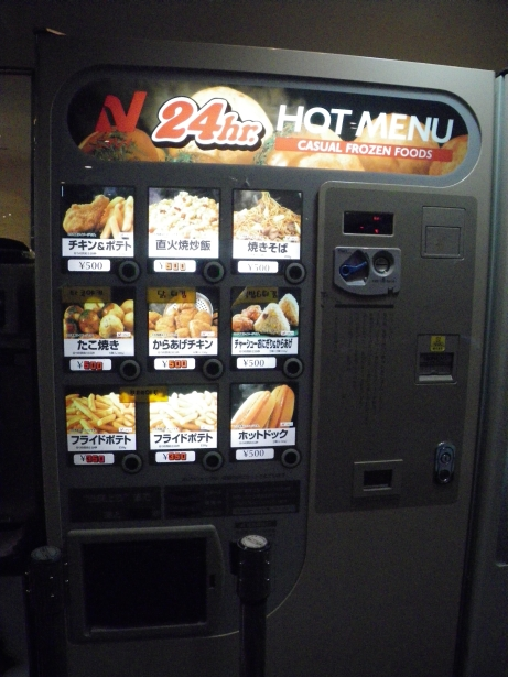 冷凍食品自販機