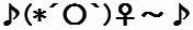 (文字画像)♪(*´○`)♀~♪