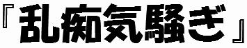 (文字画像)『乱痴気騒ぎ』