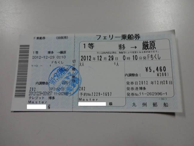 状況 運行 九州 郵船