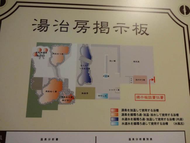 波葉の湯露天MAP
