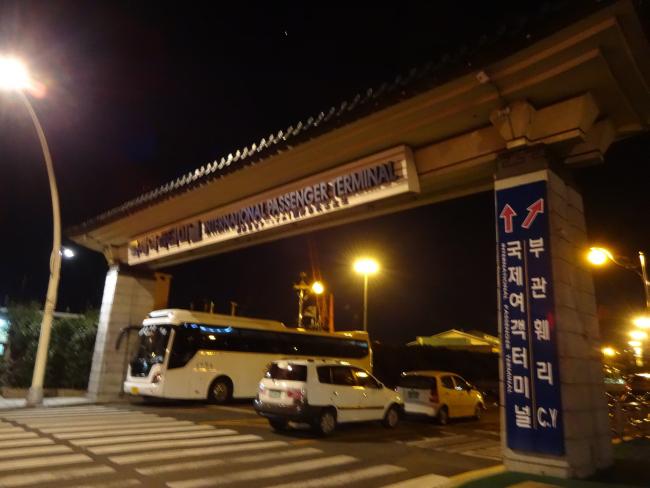 釜山港ゲート