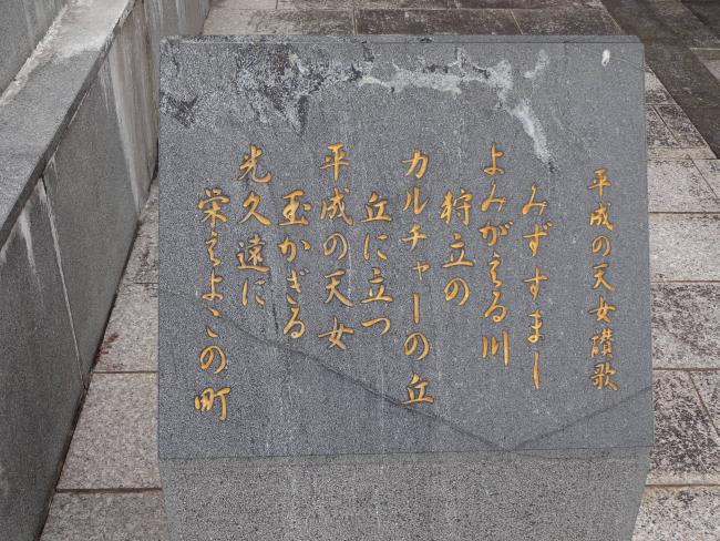 天女石碑2