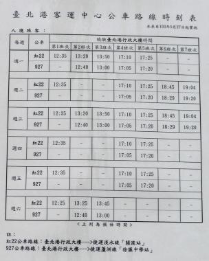 バス停「台北港行政大楼」掲示の時刻表
