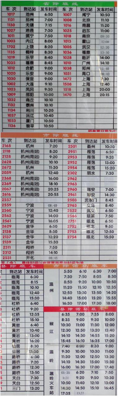 玉環バスターミナル時刻表