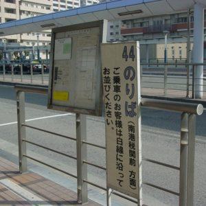 コスモスクエア駅: 蘇州号・新鑑真号の連絡バスは4番のりば