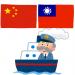 台湾-中国航路